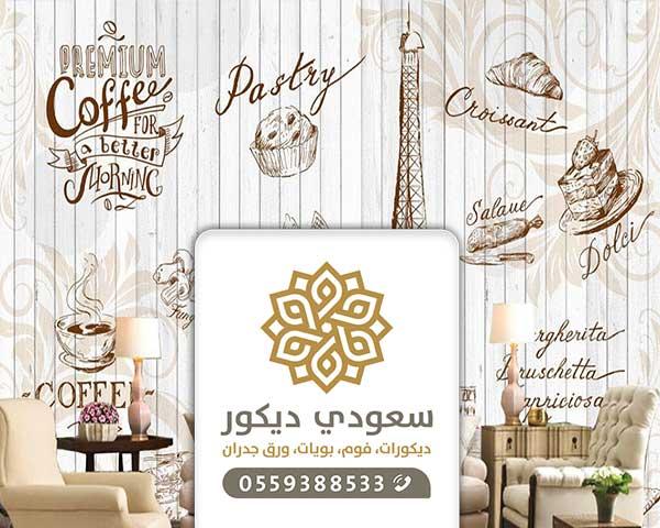 معلم ورق جدران بمكة 0559388533 - فني تركيب أوراق حائط في مكة 2021